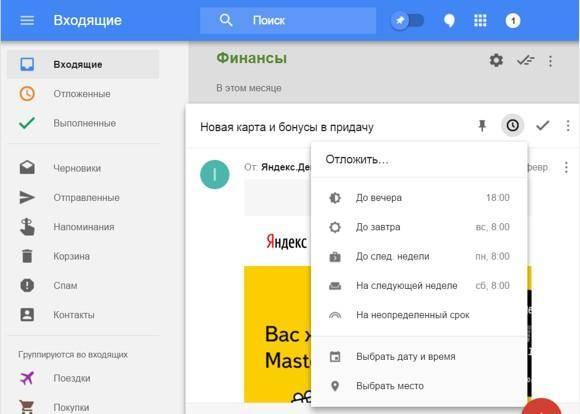 20623 Обновлённая версия Gmail Inbox расширила опции