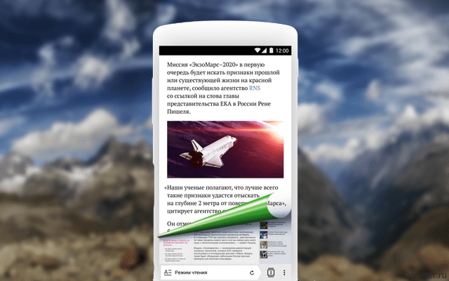 В Android-версию Яндекс Браузера добавили режим чтения