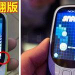 39363 Азия кишит поддельными Nokia 3310