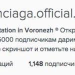 39812 Фальшивый Instagram