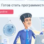 40561 Готов стать программистом?