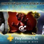 43417 Sony предоставляет геймерам 5 дней бесплатных сетевых игр