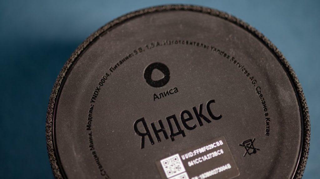 53381 Описание Яндекс. Станция Мини