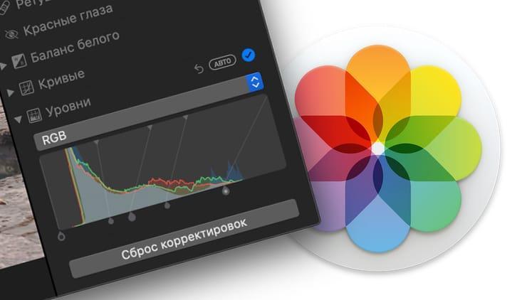 Как улучшать фото при помощи Уровней в приложении Фото на Mac