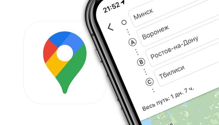 Как прокладывать маршрут в Картах Google на iPhone с несколькими остановками