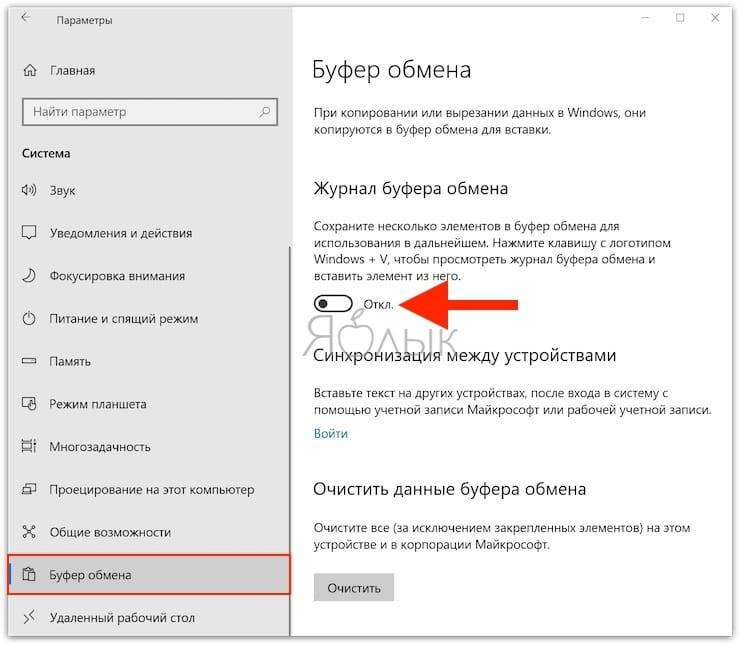 Как выключить журнал буфера обмена в Windows 10