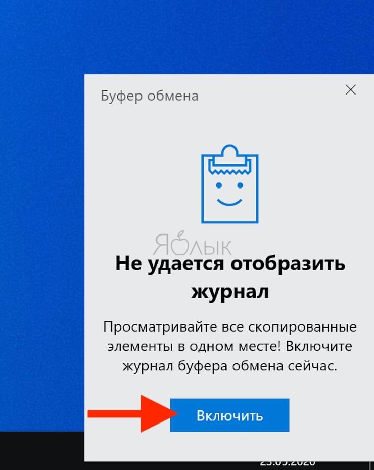 Как активировать журнал буфера обмена в Windows 10