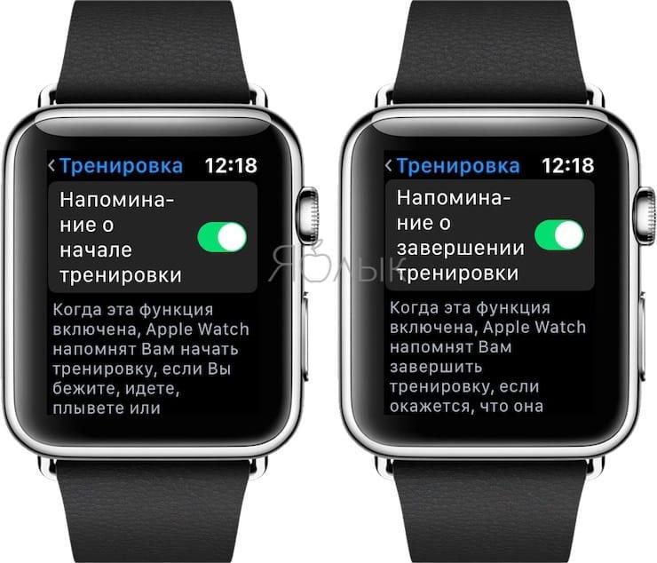 Как включить (отключить) автоматическое распознавание тренировки на Apple Watch