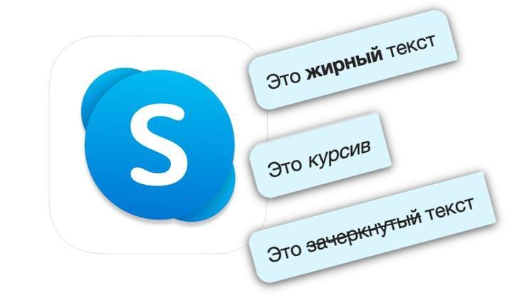 Как форматировать текст (жирный, курсив, зачеркнутый) в Skype