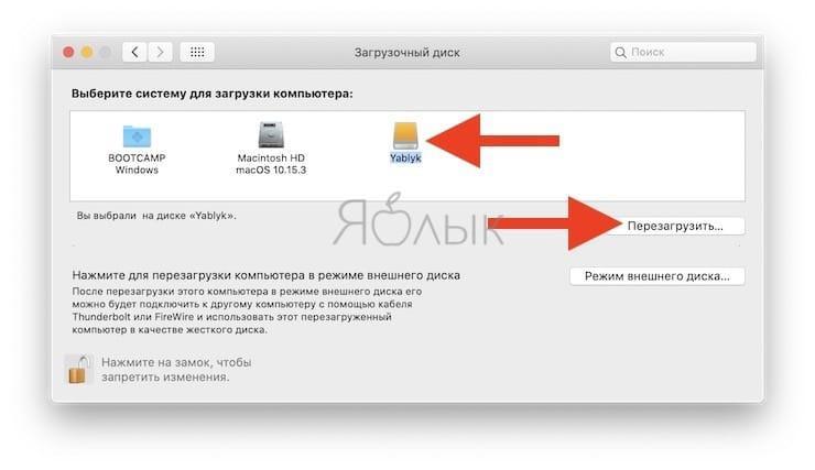 Как загружаться в macOS с внешнего SSD?