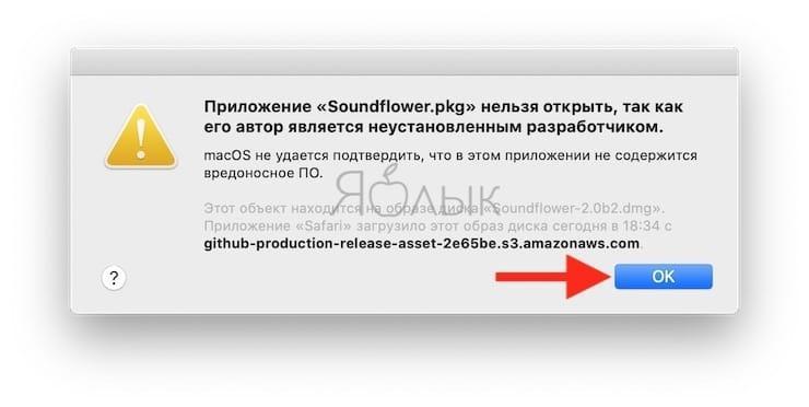 Как записать звук на Mac из любого приложения при помощи SoundFlower