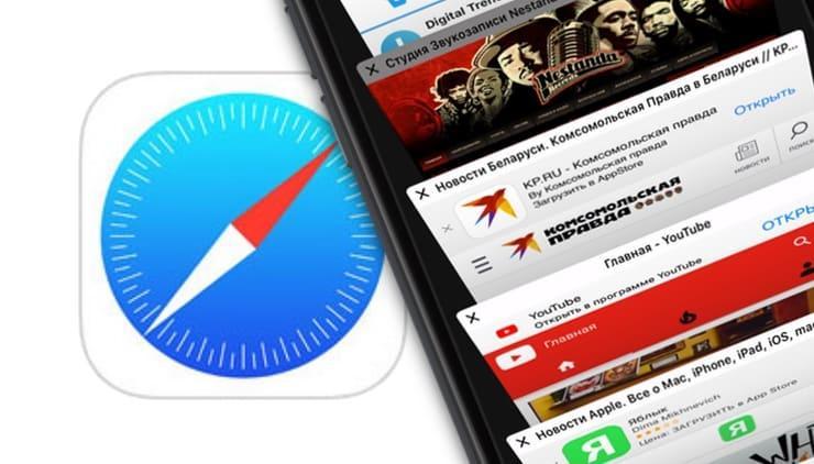 Как быстро открыть закрытые вкладки в Safari на iPhone или iPad