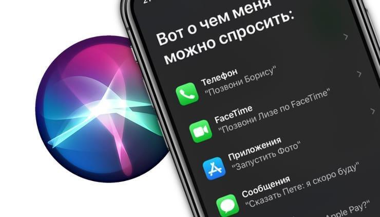 Как найти забытый пароли на iPhone, iPad или Mac с помощью Siri