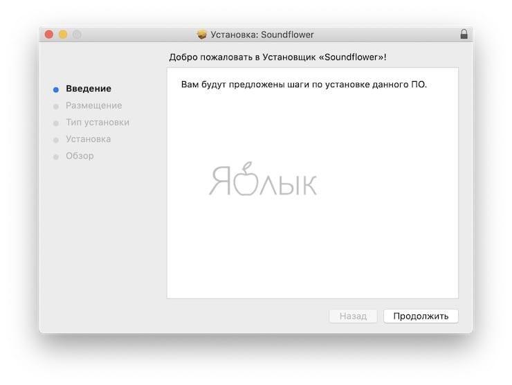 Как установить Soundflower на macOS