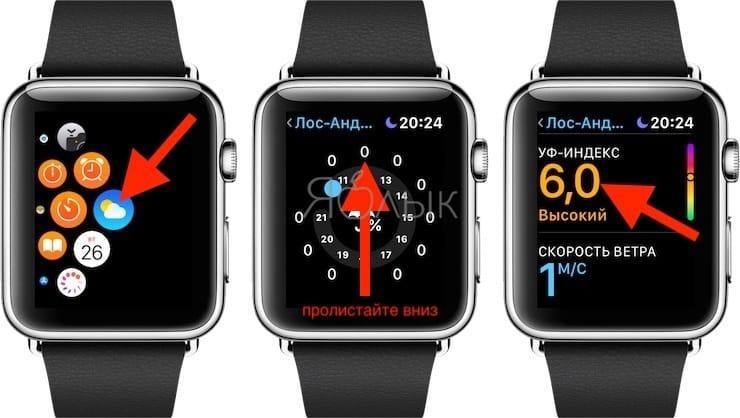 Как посмотреть значение УФ-индекса на Apple Watch