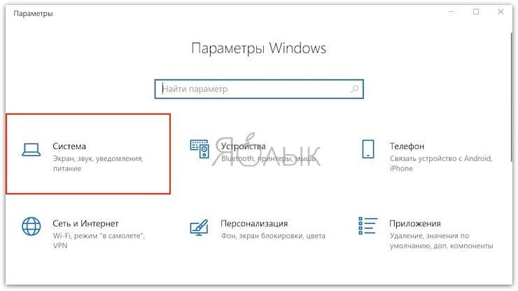 Раздел Система Параметров Windows