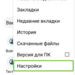57280 Как заблокировать push-уведомления от сайта на Android