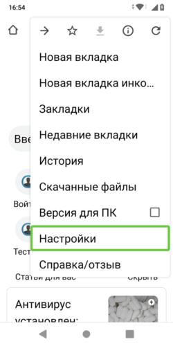 Как заблокировать push-уведомления от сайта на Android