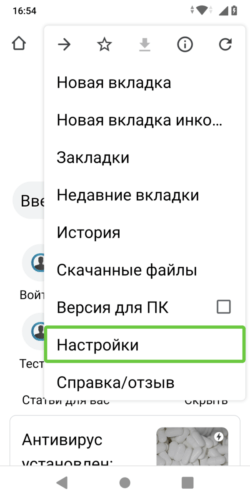 Скриншот. Настройки Chrome