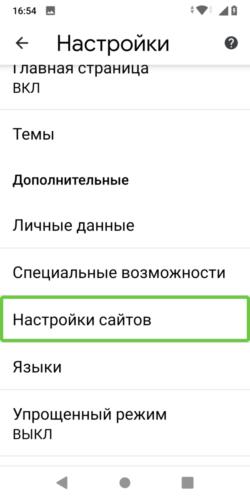 Как заблокировать push-уведомления от сайта на Андроиде