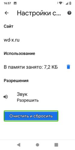 Скриншот. Очистить и сбросить Chrome