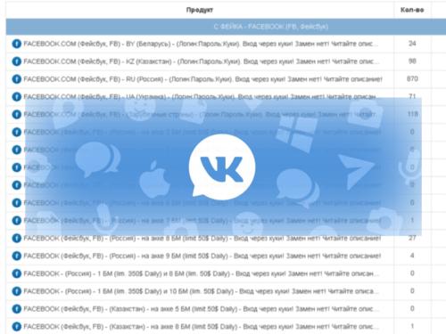 Зачем покупать аккаунты ВКонтакте