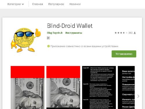 Blind droid wallet. Скриншот приложения из Google Play