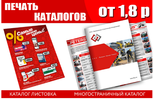 61027 Типография BRAND: особенности печати каталогов