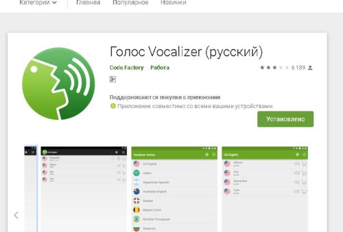 Голос Vocalizer (русский). Скриншот приложения из Google Play