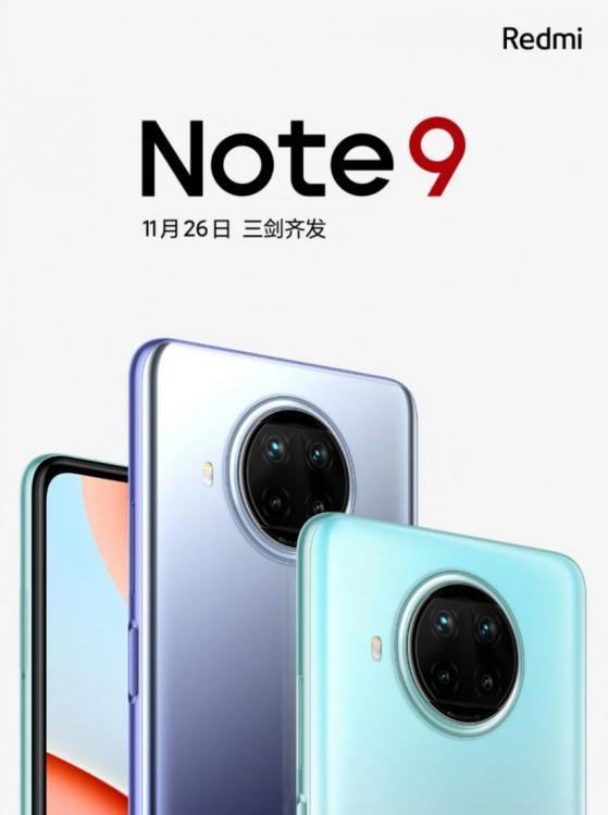 62047 Официально Redmi Note 9 5G выйдет 26 ноября