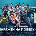 63376 Смартфон TECNO POVA 2 официальный партнер мобильной игры FREE FIRE в России