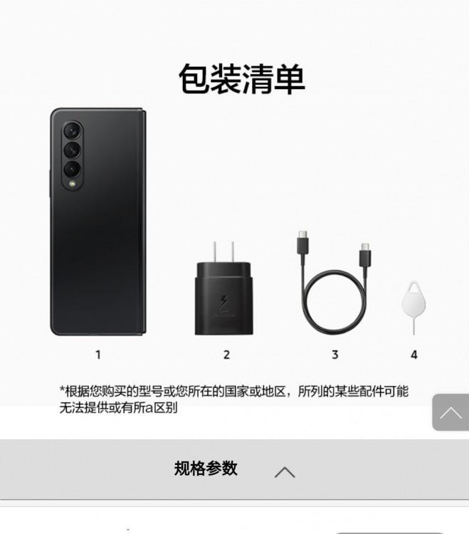 63444 Samsung Galaxy Z Fold3 не получил комплектную зарядку