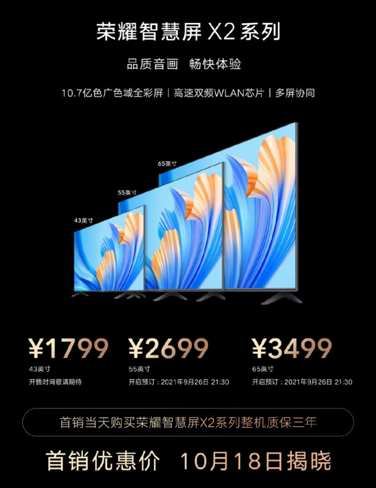 63734 Представлены 4К-телевизоры Honor Smart Screen X2